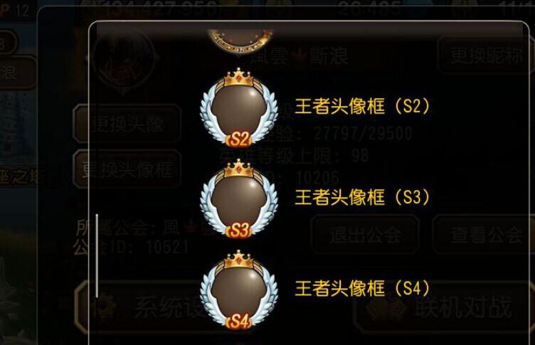 s3最强王者边框截图